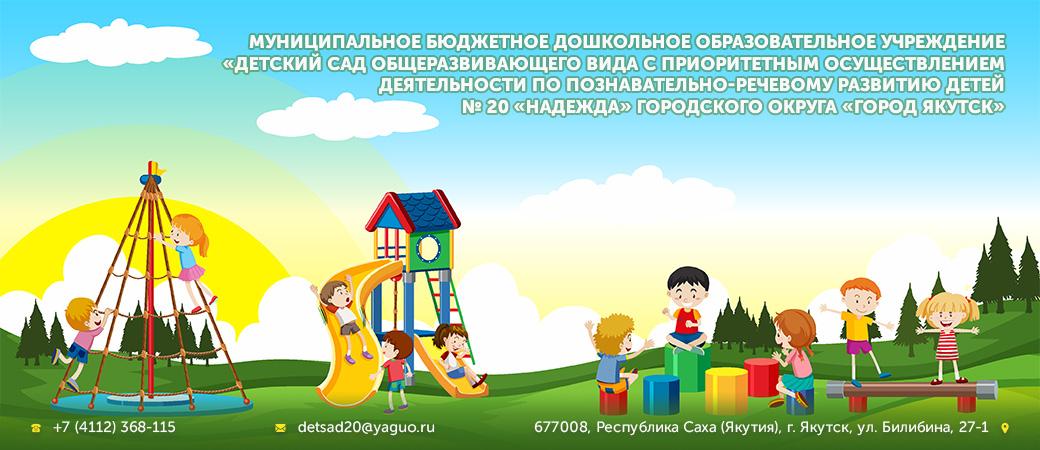 """МБДОУ Д/с №20 """"Надежда"""""""